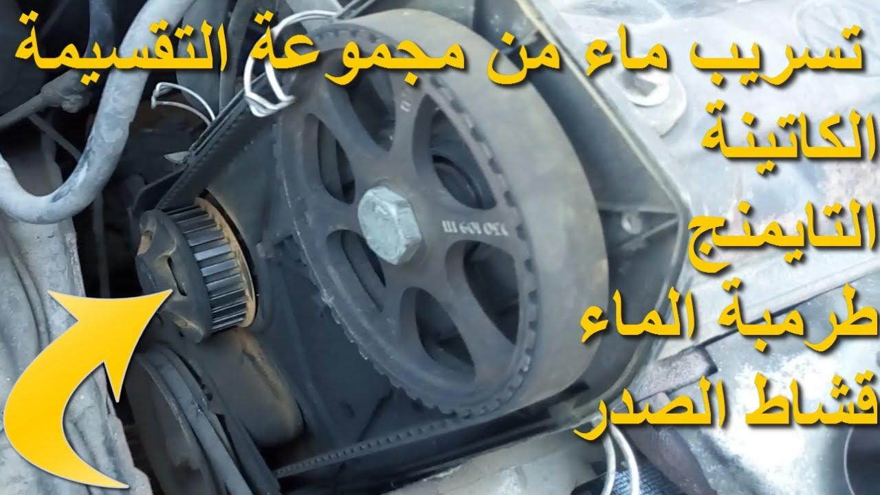 تسريب ماء اسفل محرك السيارة من السيور اعراض تلف طرمبة ماء المحرك مع ضبط و شد سير الكاتينة التايمنج