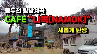 #카페나목 #동두천 #왕방산계곡 #나목