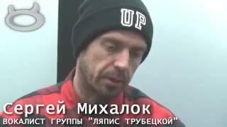 Сергей Михалок даёт интервью просто ржачЛяпис Трубецкой