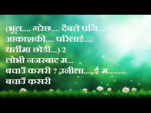 Pari Anil Singh Karaoke
