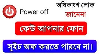 কেউ আপনার ফোন সুইচ অফ করতে পারবে না। How To Lock Power Button in Bangla