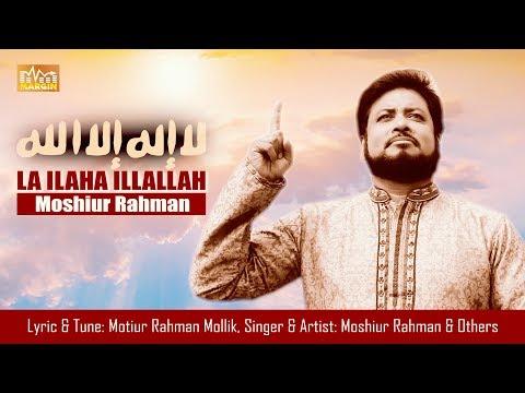 La ilaha illallah_Moshiur Rahman_Islamic Song_Official Video_Hd