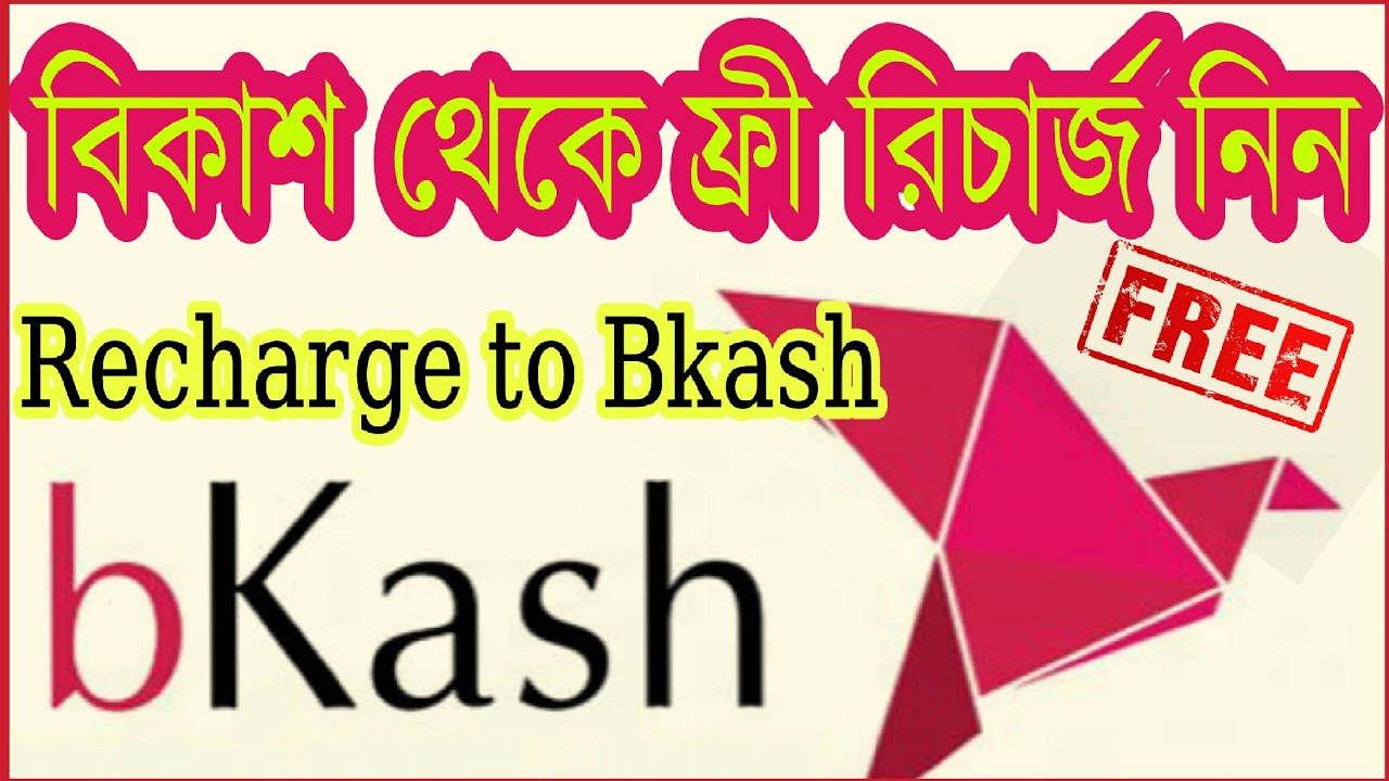 How to Free Recharge room Bkash Account | Android Help24 by Tech School