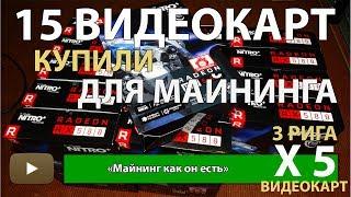 Купили 15 карт SAPPHIRE NITRO+ RX 580 4G и 8G