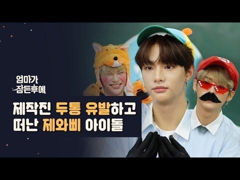 제작진 두통 유발하고 떠난 스트레이키즈 엄마가 잠든 후에 skz 리노 현진 아이엔 JYP