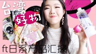 近期产品使用测评+我新买了什么台湾好物?ALASO网站开箱! thumbnail