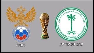 מונדיאל 2018 | רוסיה נגד ערב הסעודית - עברית HD