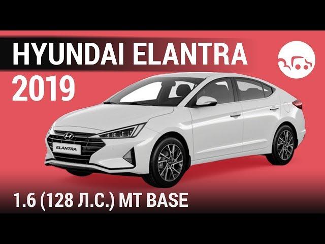 Hyundai Elantra 2019 1.6 (128 л.с.) МТ Base - видеообзор