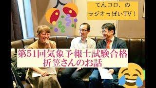 第51回気象予報士試験合格体験談その3<折笠さん>(ラジオっぽいTV!2030)