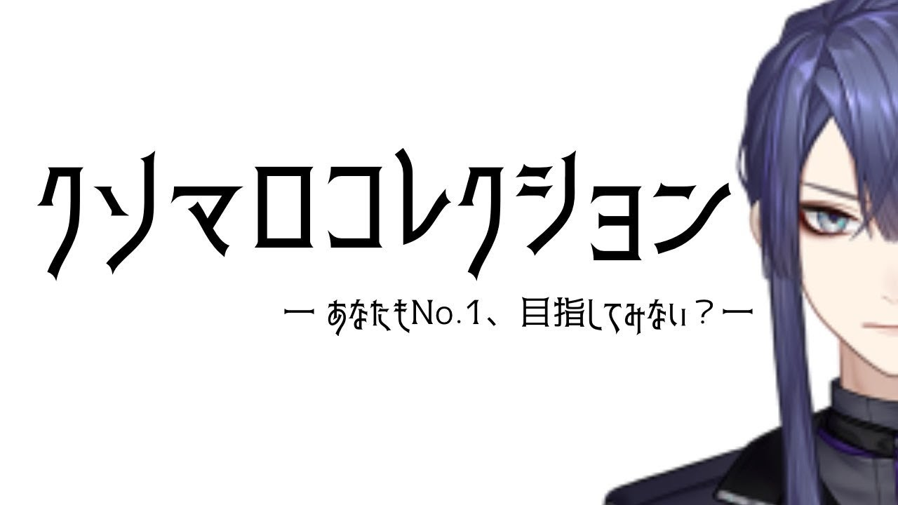 クソマロコレション本戦会場【にじさんじ/長尾景】