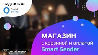Обзор сервиса Smart Sender. Создаем корзину заказа в чат боте с подсчетом общей суммы заказа.