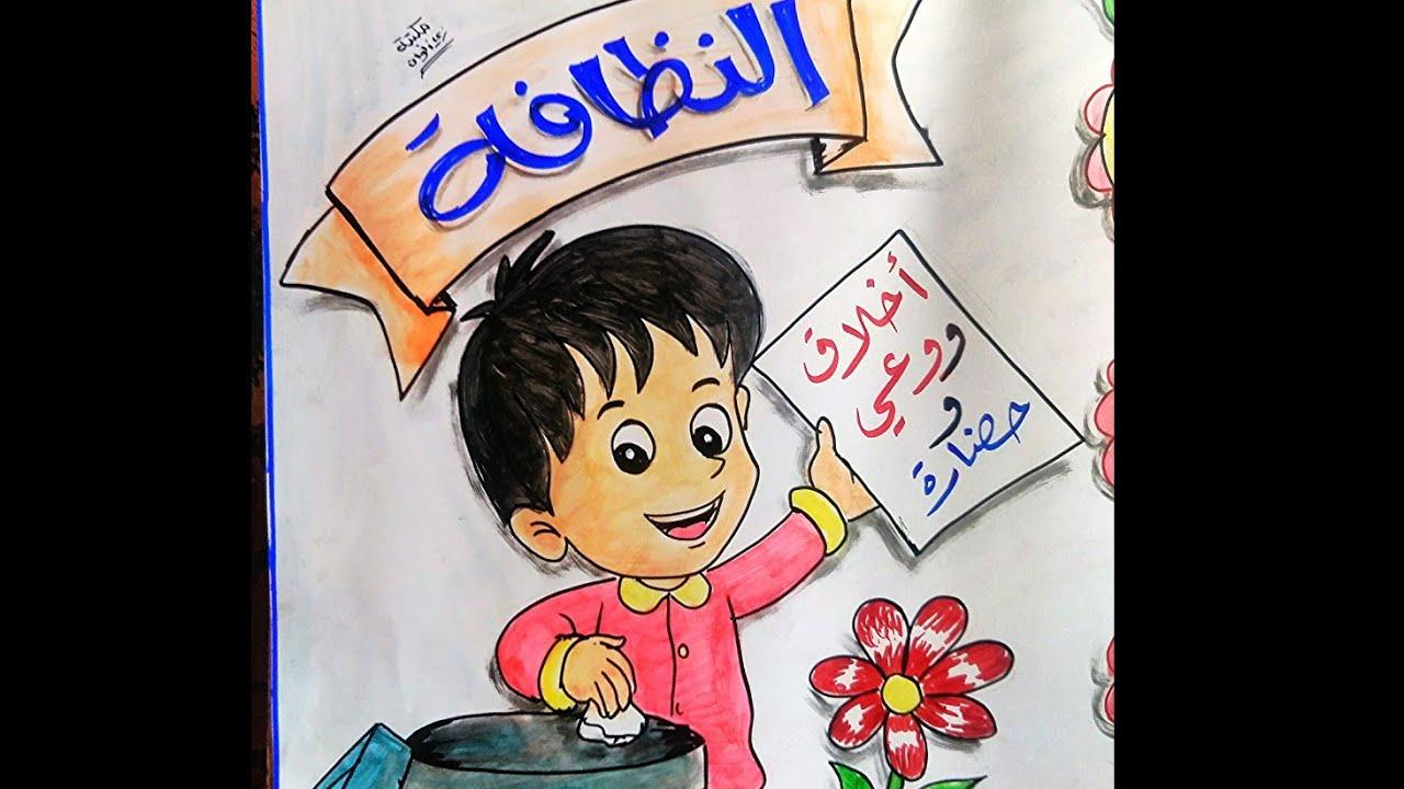 رسومات المحافظة على النظافة الشخصية والمدرسة والبيئة رسمه رسم لافتات عبارات ارشادية تثقيف توعية صحة Youtube