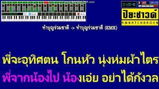 ทำบุญร่วมชาติ : Cover [Midi Karaoke]