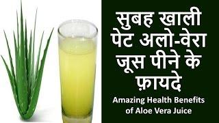 सुबह खाली पेट एलोवेरा जूस पीने के फ़ायदे | एलोवेरा से 2 हफ्ते मे मोटापा घटायें