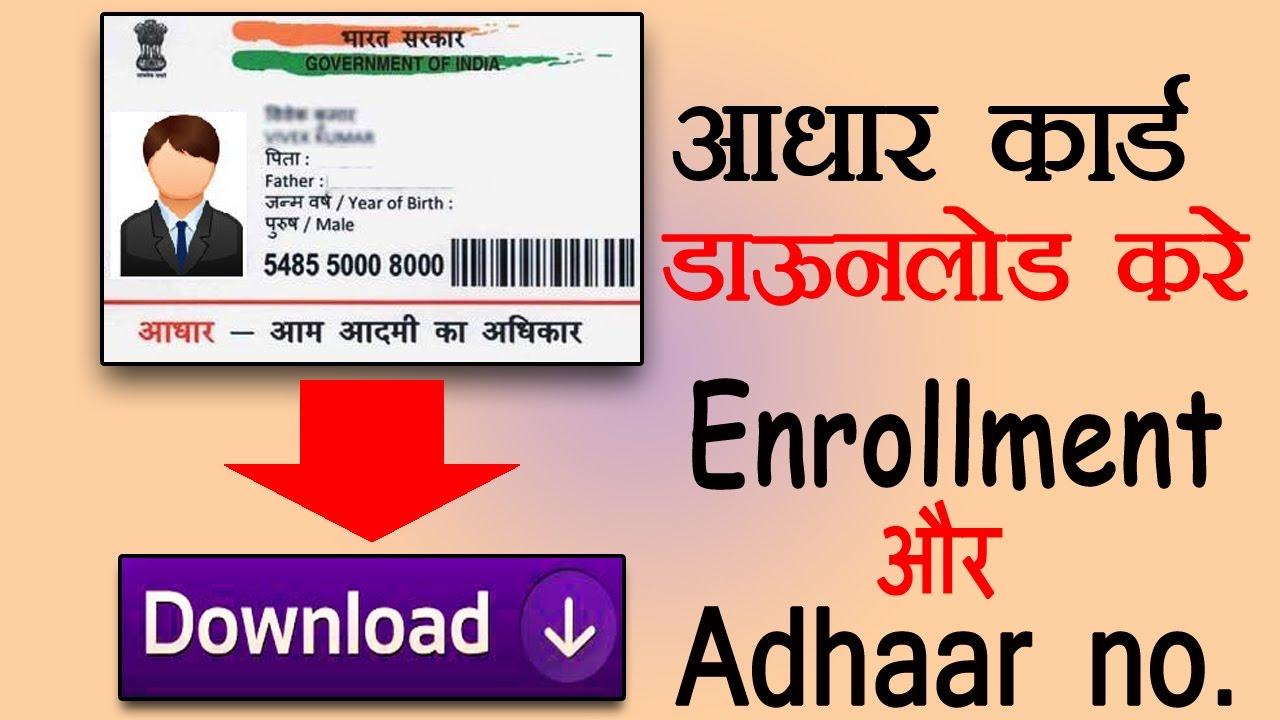 E-aadhaar download, adhaar card download online as aadhaar print.