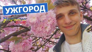 Украина без денег - УЖГОРОД (выпуск 28)(Я в