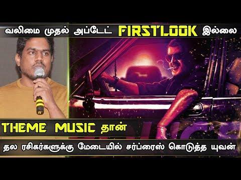 Valimai Theme Music Update Yuvan Released | Ajith | H Vinoth | Boney Kapoor | Cinema News Mp3
