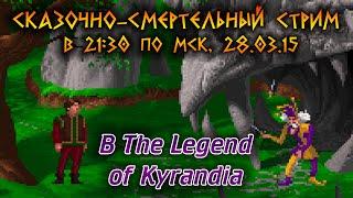 Сказочно-смертельный стрим #1 в The Legend of Kyrandia 28.03.15 [ЧЁРТОВЫ ПЕЩЕРЫ]