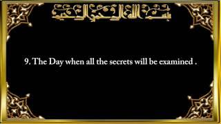 086. Surah At-Tariq (The Night Comer)