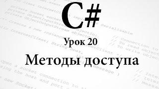 C#. Методы доступа. Урок 20