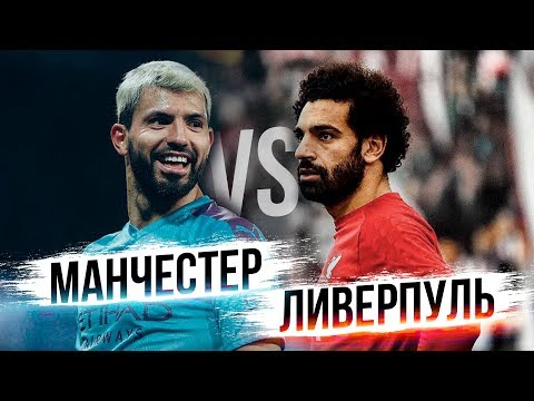 Ливерпуль 3-1 Манчестер Сити! Что нужно знать перед матчем?
