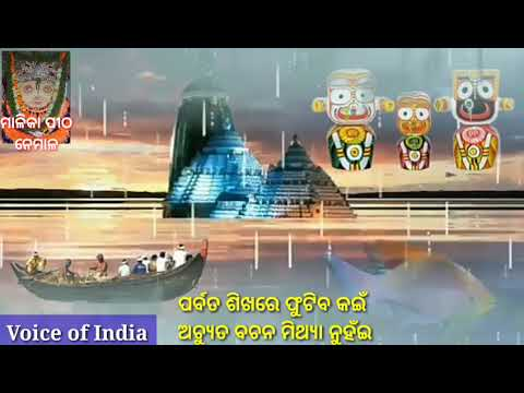 ପର୍ବତ ଶିଖରେ ଫୁଟିବ କଇଁ ଅଚ୍ୟୁତ ବଚନ ମିଥ୍ୟା ନୁହଁଇ, Parbat sikhare phutiba kaei achyuta  ,voice of India