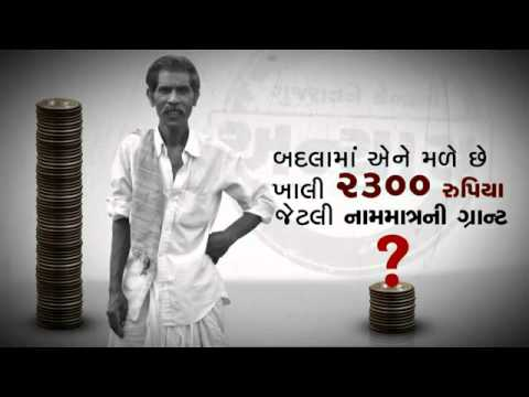 Injustice to people of Gujarat by The Central Government