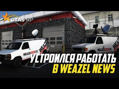 МОЯ НОВАЯ ФРАКЦИЯ, ВСТУПИЛ В WEAZEL NEWS в ГТА 5 РП (GTA 5 RP)