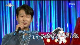 [RADIO STAR] 라디오스타 - Park Hyuk-kwon sung 'lonely people' 20151007