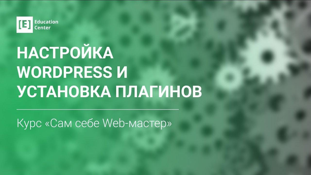 Базовая настройка WordPress и установка набора плагинов    Делаем сайт