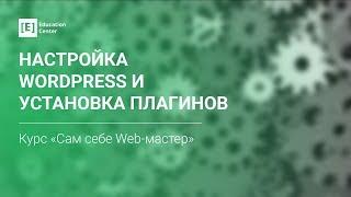 видео Общие настройки WordPress