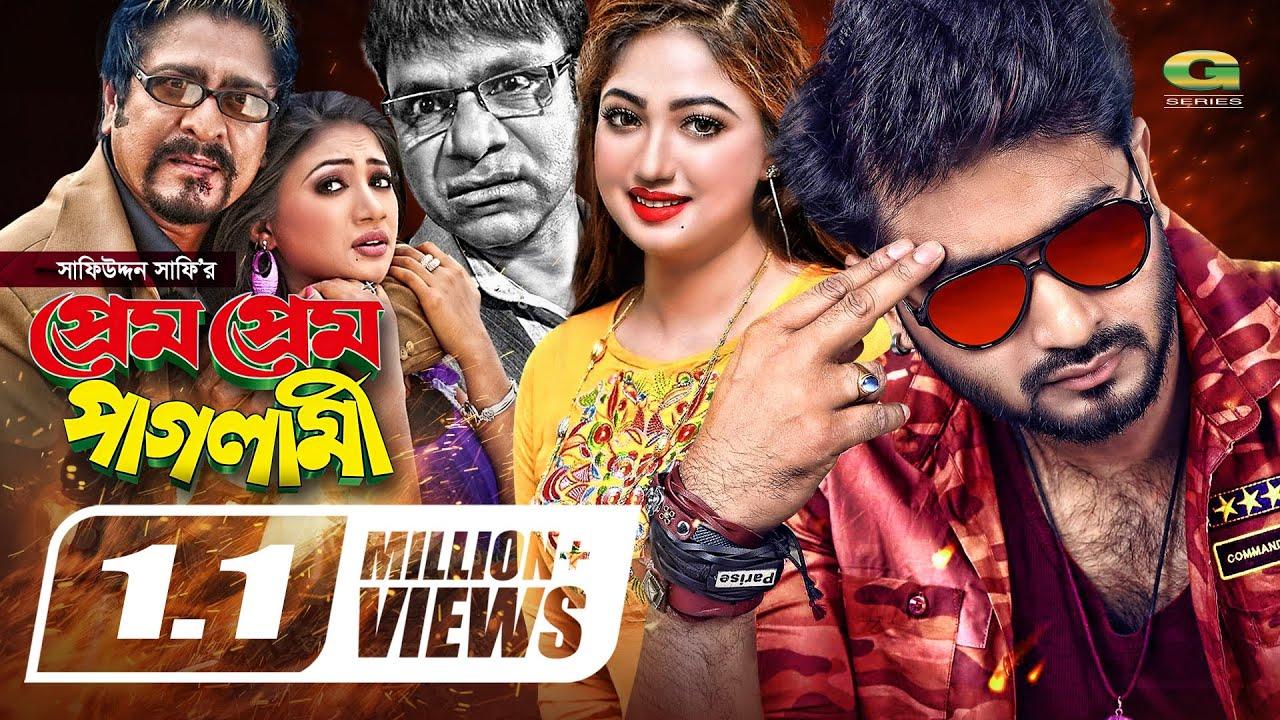 Prem Prem Paglami   প্রেম প্রেম পাগলামি   Bangla Full Movie   Bappy   Achol   New Bangla Movie 2021