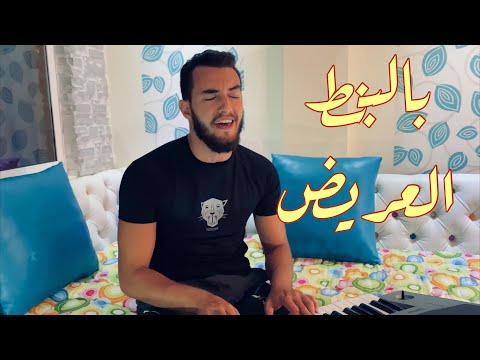 Zouhair Bahaoui – Cover Hussain Al Jassmi | (زهير البهاوي – بالبنط العريض (كوفر حسين الجسمي