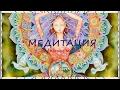 Медитация за бъдещи майки