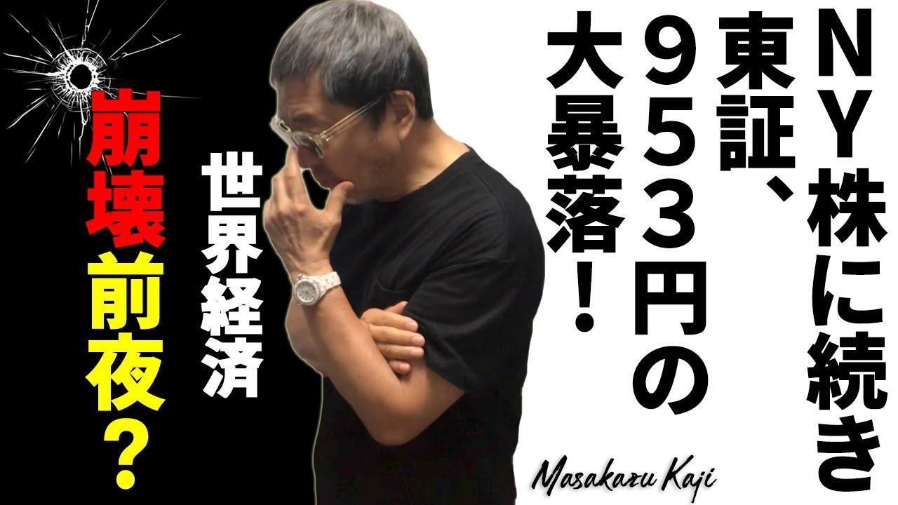 #498 【NY株に続き東証、953円の大暴落!世界経済崩壊前夜】-masakazu kaji-