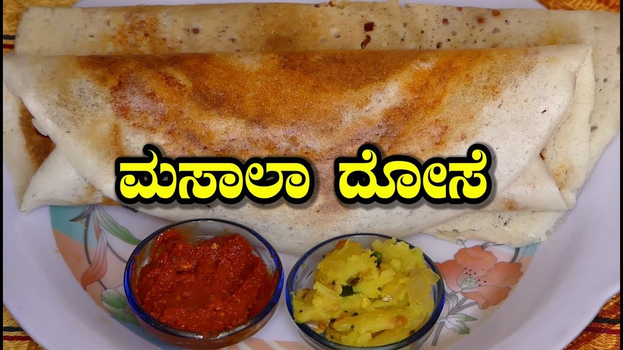 Masala dosa recipe in kannada south indian masala dosa recipe masala dosa recipe in kannada south indian masala dosa recipemasala dosa red chutney forumfinder Images