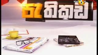 Pethikada Sirasa TV 26th June 2017