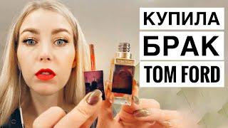 ЕДУ РАЗБИРАТЬСЯ и ВЕРНУТЬ ДЕНЬГИ: БРАК TOM FORD или халатность магазина? Влог из Москвы