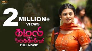 Kamali From Nadukkaveri(2021) Tamil Full HD Movie | Anandhi, Rohit Saraf, Prathap Pothen| MSK Movies