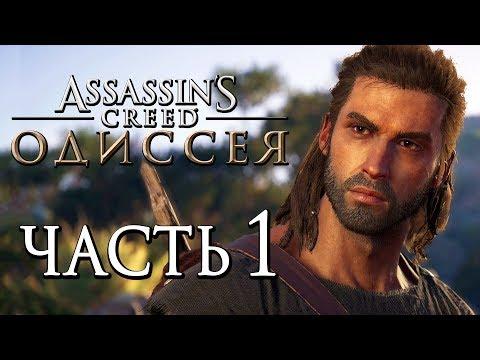 Прохождение Assassin's Creed Odyssey [Одиссея] — Часть 1: 300 СПАРТАНЦЕВ! АЛЕКСИОС НАЧАЛО ОДИССЕИ!