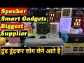 Smart Gadgets, Sound Device Speakers Biggest Supplier | पुरे भारत मे यहीं से जाता है | Business Idea