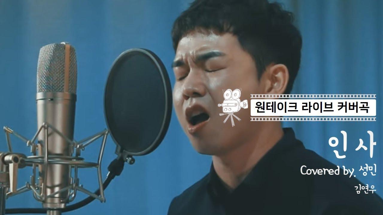 원테이크 라이브 커버 - 김연우 인사 커버곡 (Covered by.성민) / 수원녹음실