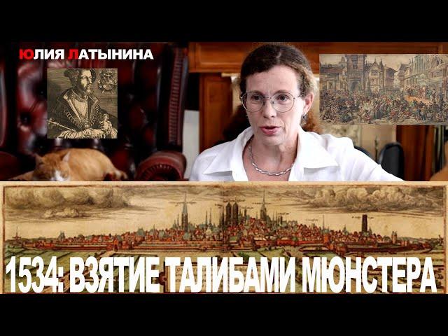 Юлия Латынина / 1534: Взятие талибами Мюнстера / LatyninaTV /