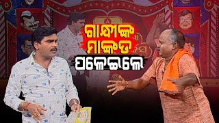 The Great Odisha Political Circus | Odisha Following 'Gandhi's Three Monkeys' Decree