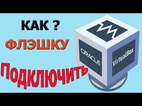 Virtualbox подключить флешку