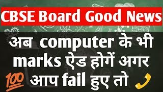CBSE Board latest News Computer Marks Add in Subject in which you are Fail 2018