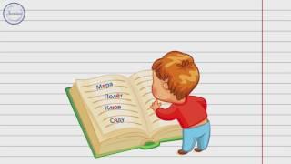 Русский язык. 5 класс.Двойная роль букв Е, Ё, Ю, Я