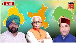 News18PunjabHaryanaHimachal   Latest News 24x7     Latest Punjab News। Haryana News Live
