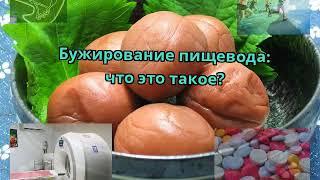 Бужирование пищевода: что это такое?