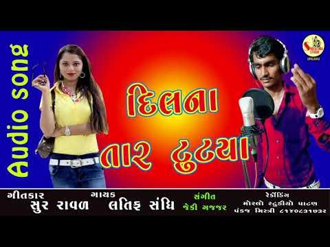DIl NA Tar Tutya l New Gujarati Bavafa Song l Latif Sandhi l 2018
